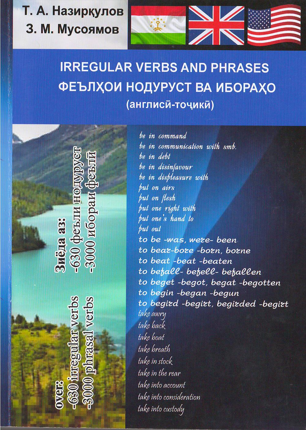 Феълҳои надуруст ва ибораҳо