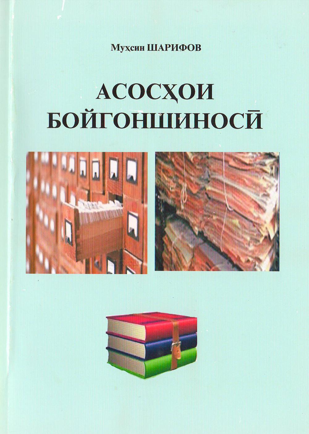 Асосҳои бойгоншиносӣ (3)