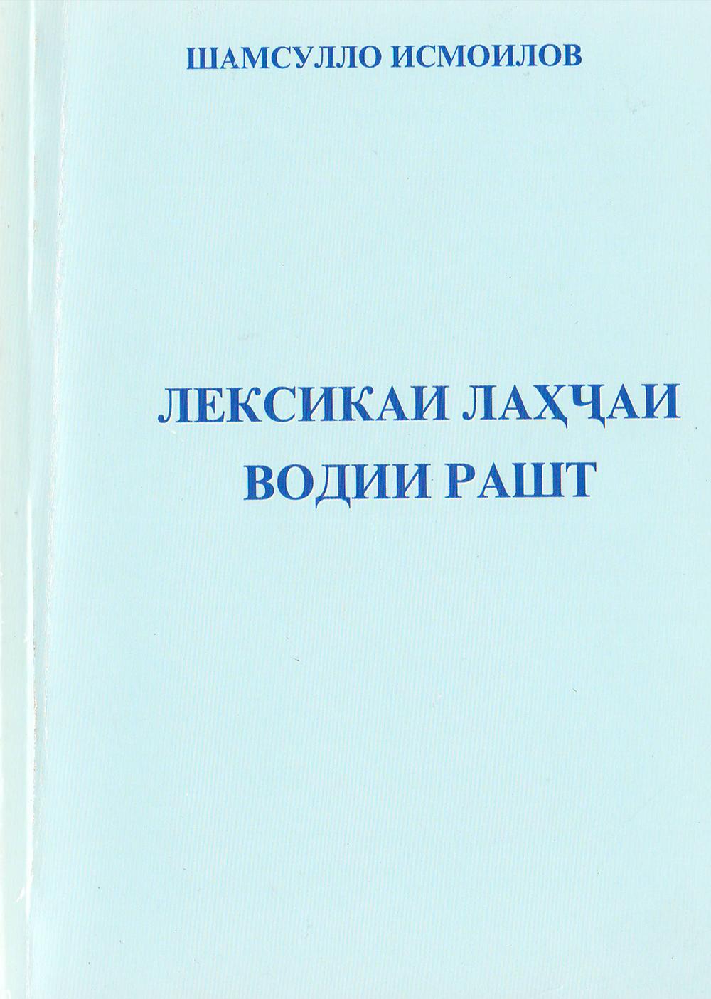 Лексикаи лаҳҷаи водии Рашт (2)