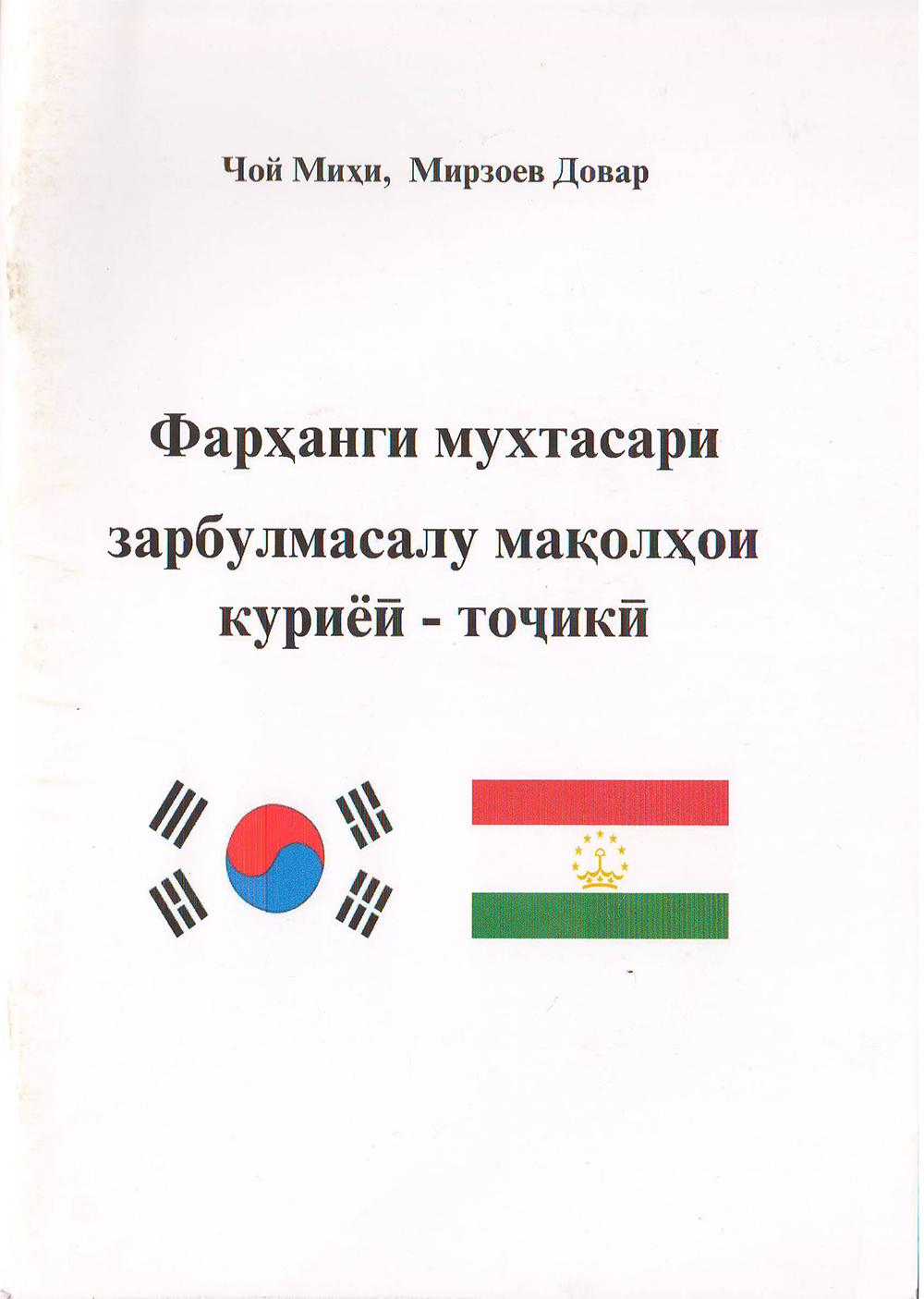 Фарҳанги мухтасари зарбулмасалу мақолҳои куриёи-тоҷикӣ