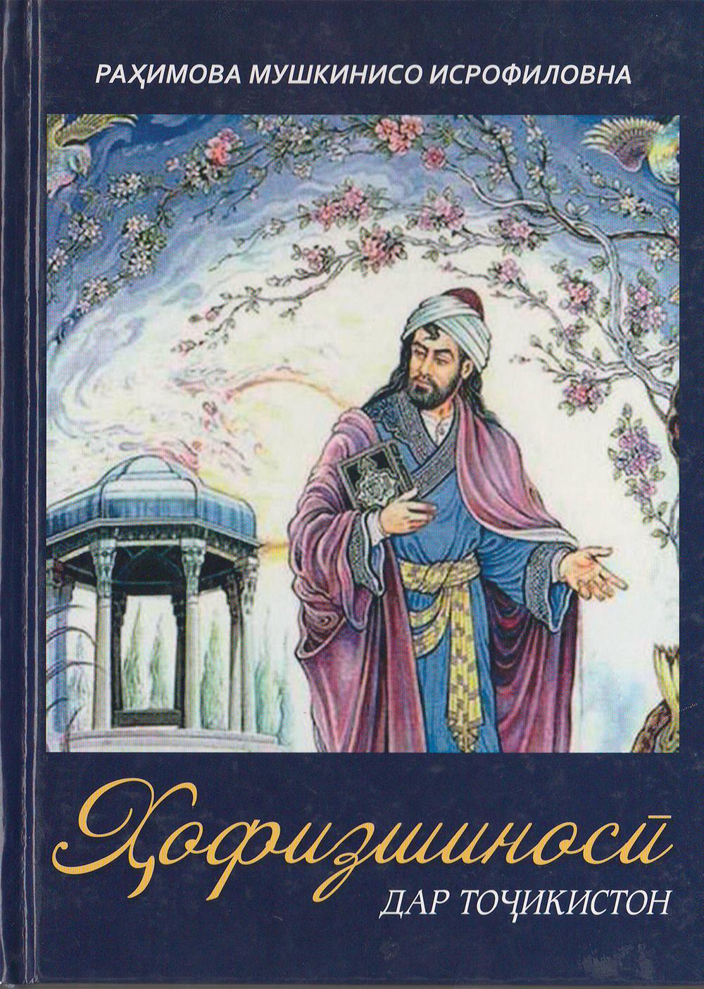 Ҳофизшиноси дар Тоҷикистон