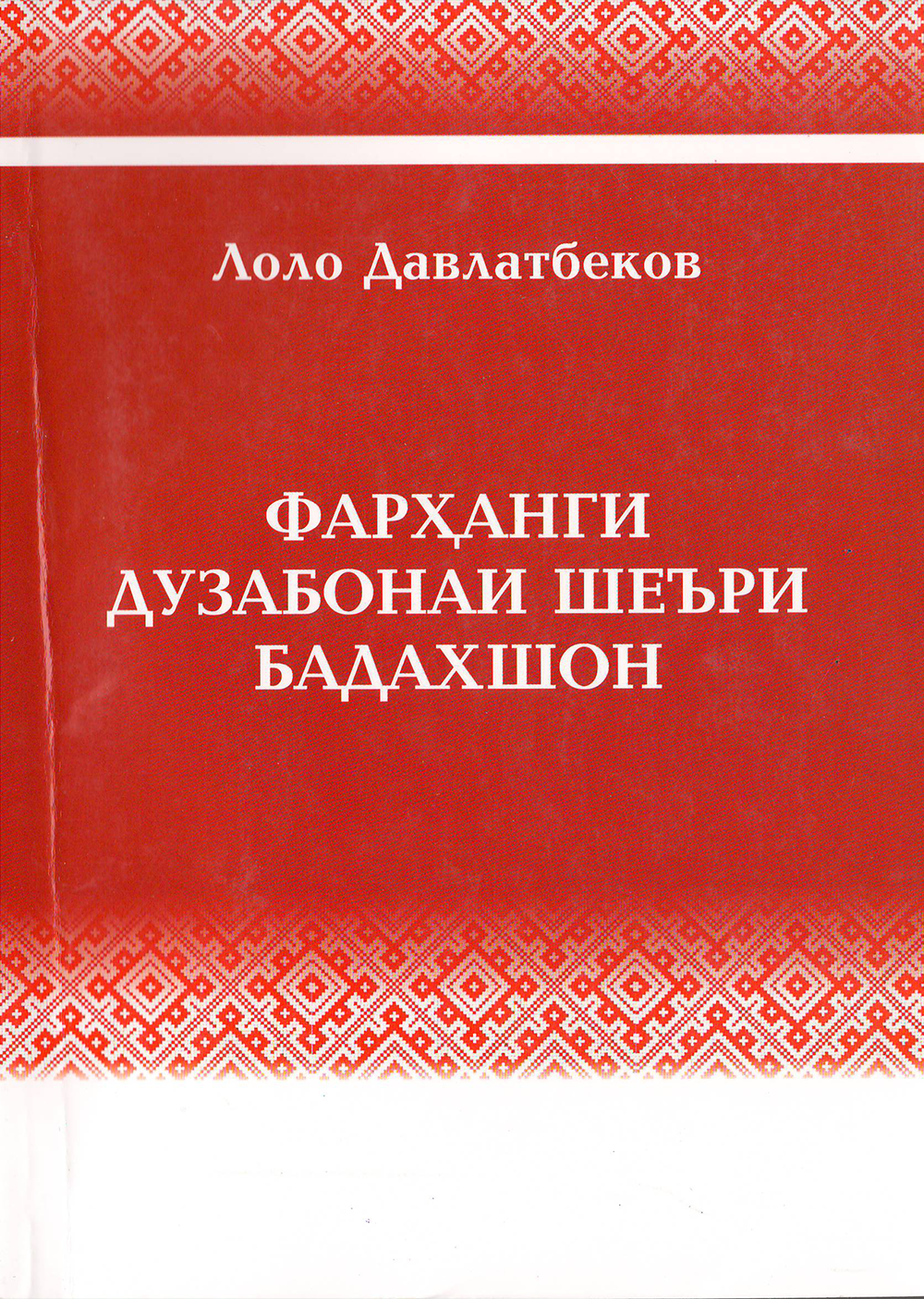 Фарҳанги дузабонаи шеъри Бадахшон